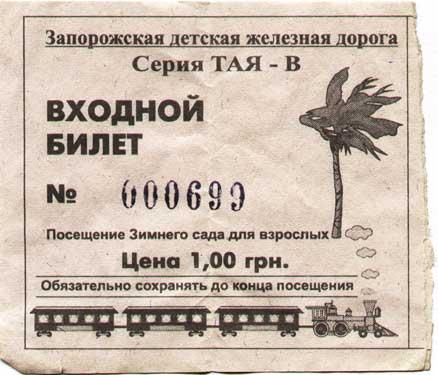 Открытка билет в детство 1